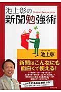 池上彰の新聞勉強術の本