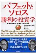 バフェットとソロス勝利の投資学の本