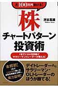 月100万円儲ける!「株」チャートパターン投資術の本