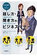 話し方・聞き方のビジネスマナーの本
