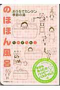 のほほん風呂の本