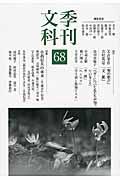 季刊文科 第68号の本