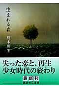 生まれる森の本