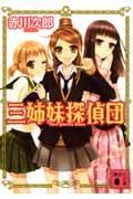 三姉妹探偵団の本