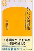 レバレッジ時間術の本
