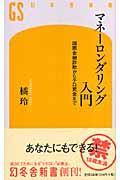 マネーロンダリング入門の本