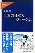 世界の日本人ジョーク集の本