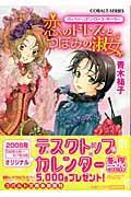 恋のドレスとつぼみの淑女の本