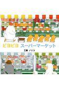 ピヨピヨスーパーマーケットの本