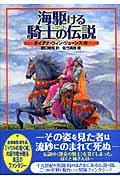 海駆ける騎士の伝説の本