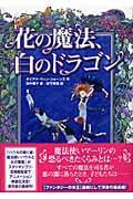 花の魔法、白のドラゴンの本
