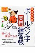 書き込み式ボールペン字実用練習帳の本