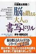 川島隆太教授の脳を鍛える大人の書写ドリルの本