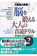 川島隆太教授の脳を鍛える大人の音読ドリル 2の本