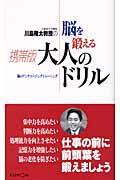 川島隆太教授の脳を鍛える携帯版大人のドリルの本