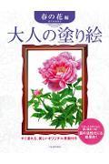 大人の塗り絵 春の花編 春の花編の本