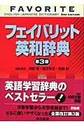 フェイバリット英和辞典の本