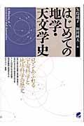 はじめての地学・天文学史の本