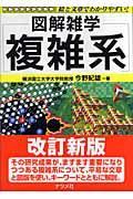 第2版 複雑系の本