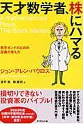 天才数学者、株にハマるの本