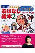 CDできくよみきかせおはなし絵本 2