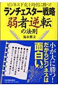 ランチェスター戦略「弱者逆転」の法則の本