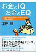 お金のIQお金のEQの本