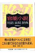 官能小説用語表現辞典の本