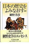 日本の歴史をよみなおすの本