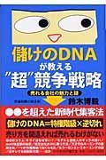 """儲けのDNAが教える""""超""""競争戦略の本"""