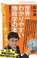 世界一わかりやすい地政学の本の本