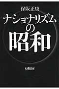 ナショナリズムの昭和の本