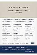未来を築くデザインの思想の本