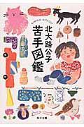 苦手図鑑の本