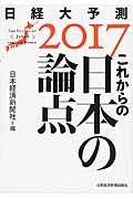 これからの日本の論点の本
