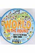 ワールド・イン・ザ・ラウンドの本