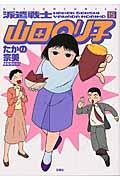 派遣戦士山田のり子 15の本