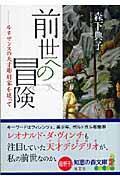 前世への冒険の本