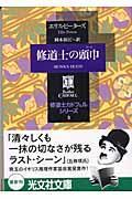 修道士の頭巾(フード)の本