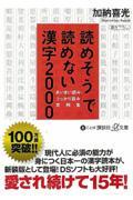 読めそうで読めない漢字2000の本