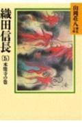 織田信長 5の本