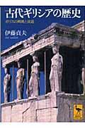 古代ギリシアの歴史の本
