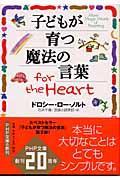 子どもが育つ魔法の言葉for the heartの本