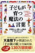 子どもが育つ魔法の言葉の本