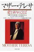 マザー・テレサ愛と祈りのことばの本