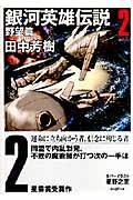 銀河英雄伝説 2(野望篇)の本