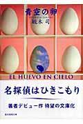 青空の卵の本