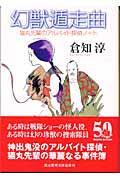 幻獣遁走曲の本