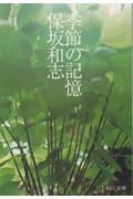 季節の記憶の本