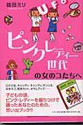 ピンクレディー世代の女のコたちへの本